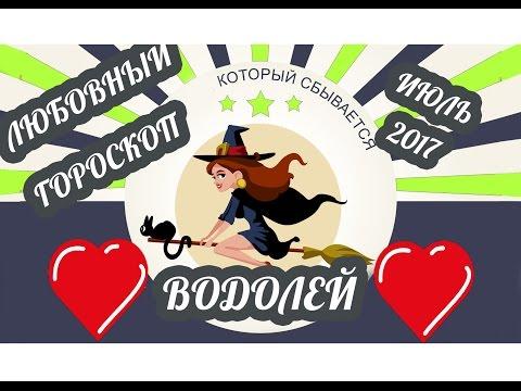 Любовный гороскоп на неделю c 17 по 23 Июля