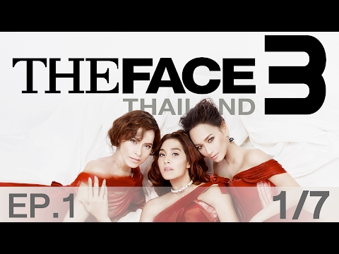 The Face Thailand Season 3 : Episode 1 Part 1/7 : 4 กุมภาพันธ์ 2560