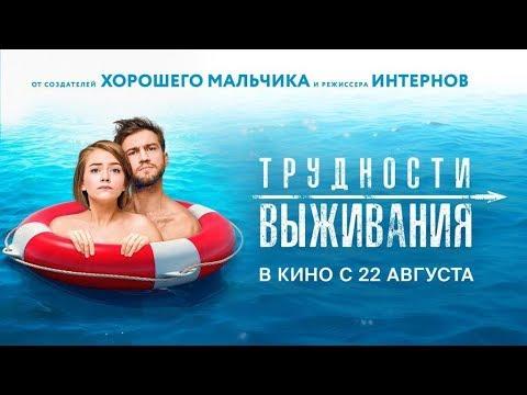 Романтическая комедия «Трудности выживания» - Тизер #3 (2019)