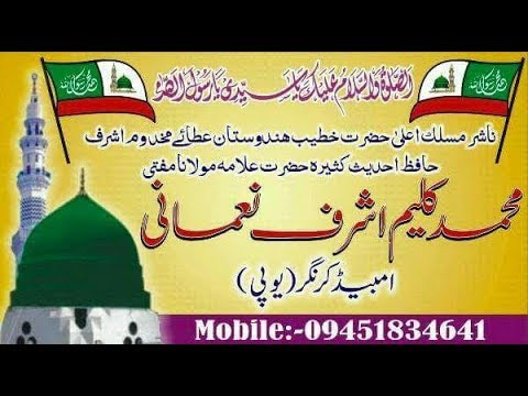 इसे तक़रीर कहते हैं || Maqame Ahle Bait Latest Bayan Maulana Kalim Ashraf Nomani