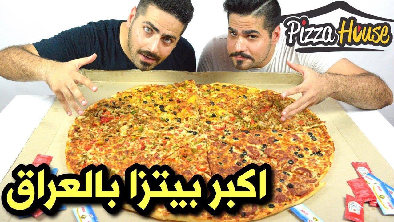 تحدي اكبر بيتزا بالعراق من بيتزا هاوس Pizza House
