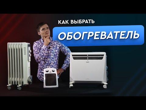 Как выбрать обогреватель. Конвектор, масляный радиатор, тепловентилятор. Электрические обогреватели.
