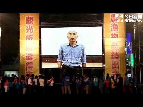 蘇清泉高屏連線造勢晚會 韓國瑜視訊影片助講