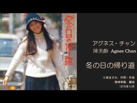 アグネス・チャン「冬の日の帰り道」 12thシングル 1975年12月
