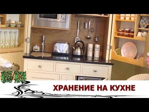 Cмотреть видео онлайн Удобная кухня,  идеи хранения на кухне