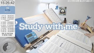 [2020.02.24 Mon]✏️Study with me 공부 📚 교시제 / 실시간 공부 / ☔️빗소리ASMR/LIVE/공부방송/공시생 실시간