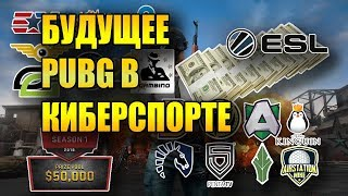 Новости PUBG l Турнир уже скоро l PLAYERUNKNOWN'S BATTLEGROUNDS thumbnail