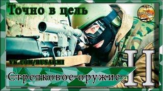 Современное стрелковое оружие России 2016. Стрелково-гранатомётные комплексы и снайперские винтовки.