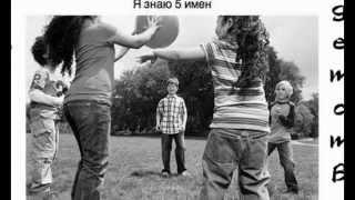 Игры детства (