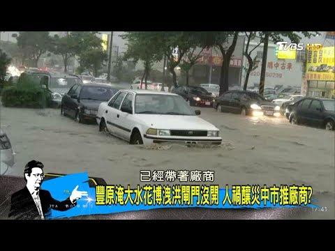 傻眼!林佳龍「從台中市淹到台中縣」政績有目共睹?少康戰情室 20180820