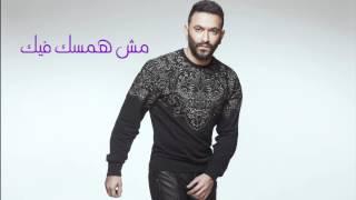 Karim Mohsen - Mesh Hamsek Feik | كريم محسن - مش همسك فيك