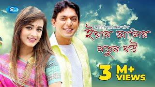 Eear Alir Notun Bou | ইয়ার আলীর নতুন বউ | Full Episode | Ft,Chanchal, Ahona | Rtv Drama Serial
