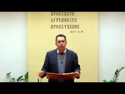10.02.2019 - Αβακούμ Κεφ 2 & Πράξεισ Κεφ 8 - Τάσος Ορφανουδάκης