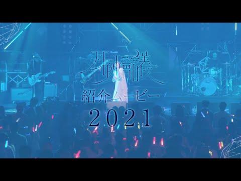 「月蝕會議 2021紹介ムービー」