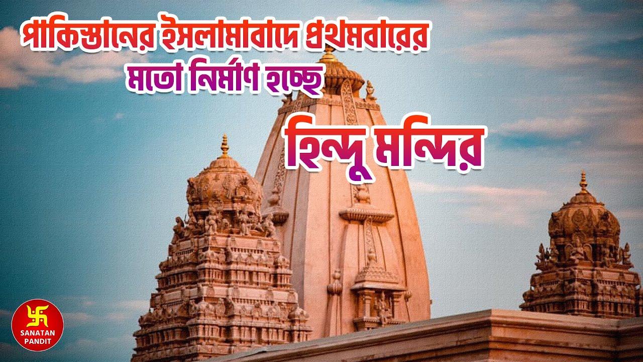 পাকিস্তানের রাজধানী ইসলামাবাদে নির্মাণ হচ্ছে প্রথম হিন্দু মন্দির! First Hindu Temple in Islamabad!