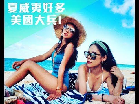 Vlog-兩個不熟的網紅女人去夏威夷10天,我們到底有沒有不合?