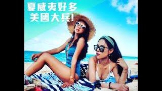 Vlog-兩個不熟的網紅女人去夏威夷10天,搞得我愛上她了!