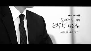 『쌀바토레 박 이사의 완벽한 티타임』 티저1