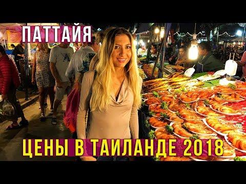 Смотреть Цены в Тайланде 2018 - ночной рынок в Паттайе, ужинаем дома, влог онлайн