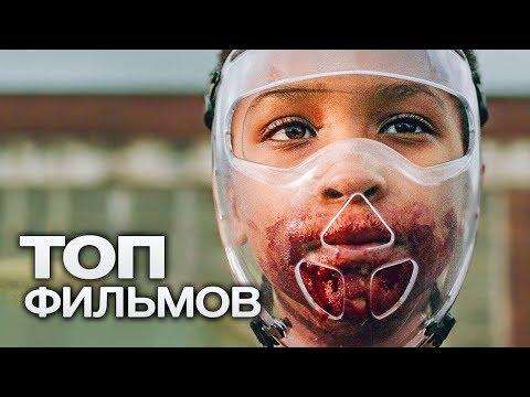 10 ФАНТАСТИЧЕСКИХ ФИЛЬМОВ ПРО ЗАРАЖЕННЫХ! - Видео онлайн