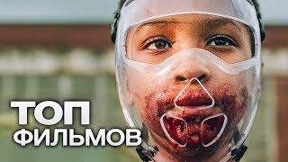 10 ФАНТАСТИЧЕСКИХ ФИЛЬМОВ ПРО ЗАРАЖЕННЫХ!