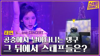 (ENG SUB) 태연 's...one 콘서트 브이로그 VLOG │ 's...one TAEYEON CONCERT