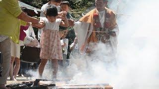 無病息災祈る火渡りの儀式 山形・中山町の岩谷十八夜観音
