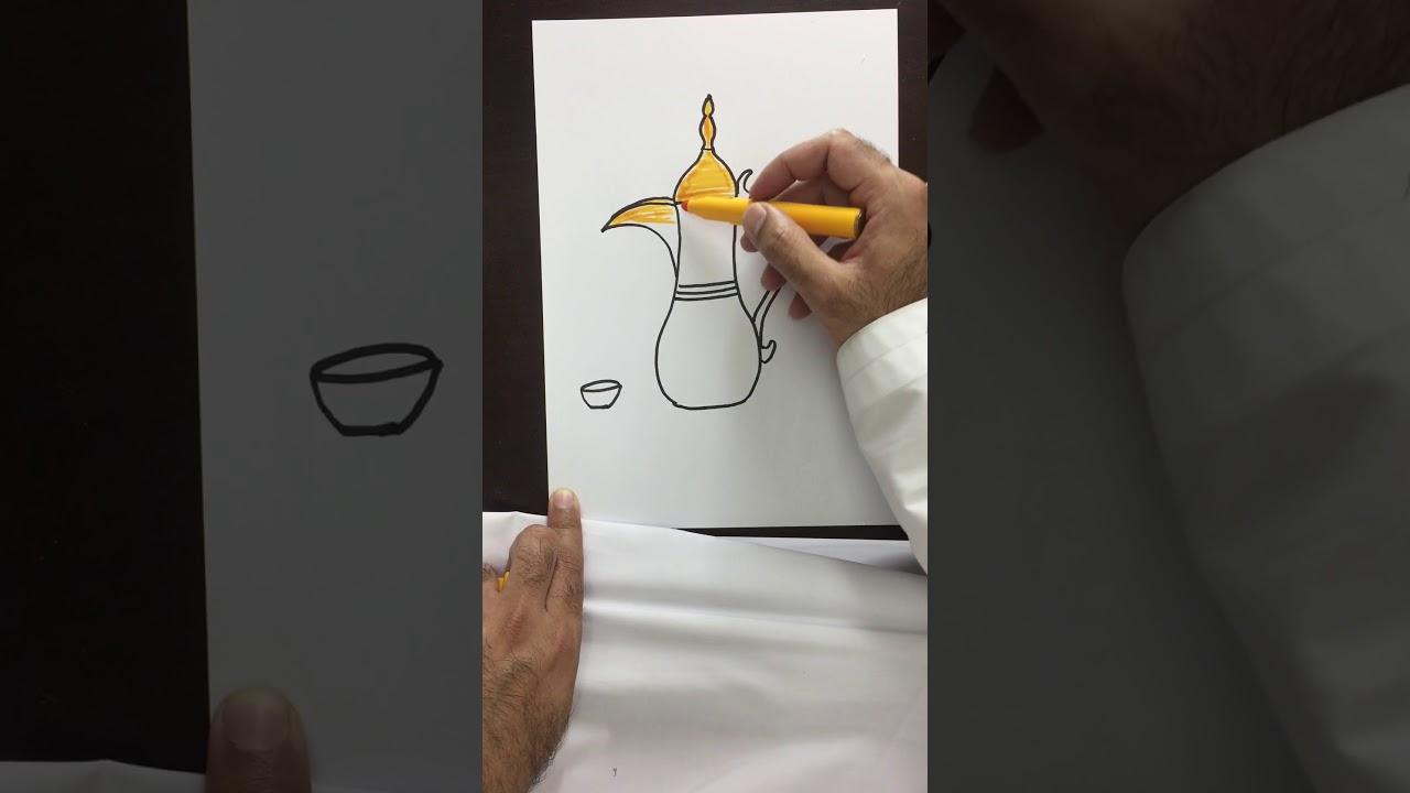 دلة قهوة رسم Dallah Coffee Drawing Youtube