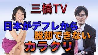 三橋TV第41回【日本がデフレから脱却できないカラクリ】