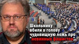 """Школьнику вбили в голову чудовищную ложь про """"невинных фашистов"""""""