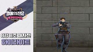 8강 B조 패자전 하이라이트 / 서든어택 클랜 명예의 전당 시즌2