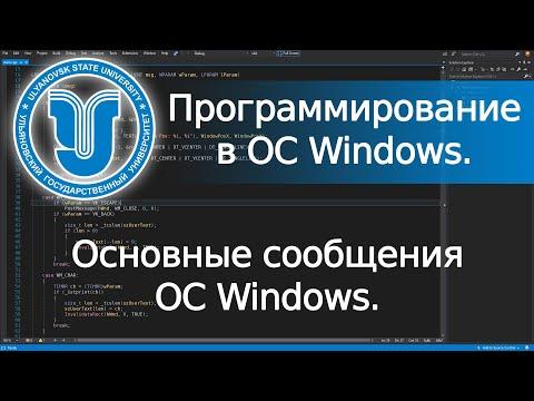 📼 Основные сообщения ОС Windows (Win32 API).