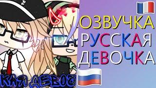 """Озвучка Мини Фильма """"Русская Девочка"""" Гача Лайф - Gacha Life"""