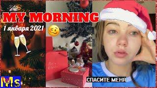 мое новогоднее утро My morning routine