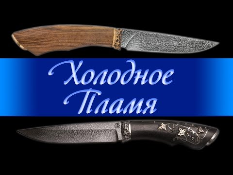 Купить ножи — Магазин Русские Ножи — Ножи — Спортивные