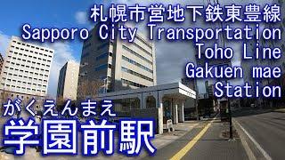 札幌市営地下鉄東豊線 学園前駅に潜ってみた Gakuen mae Station. Sapporo City Transportation Toho Line