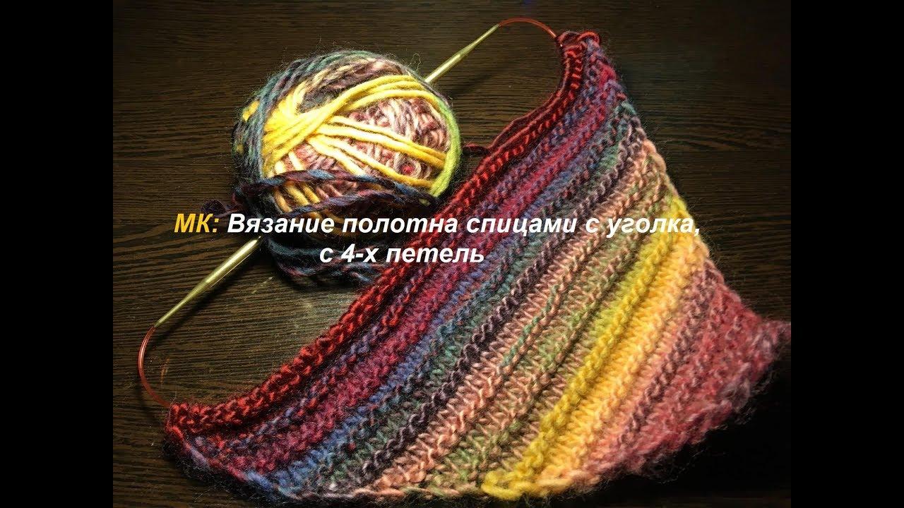 мк вязание полотна спицами с уголка с 4 х петель или вязание по