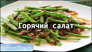 Рецепт Горячий салат