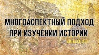 Вебинар. Многоаспектный подход при изучении истории Отечества по ИКС
