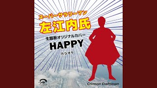 Provided to YouTube by CRIMSON TECHNOLOGY, Inc. HAPPY『スーパーサラ...
