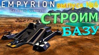 Строим базу для выживания в Empyrion Galactic Survival, обучение №6 на мультиплеер сервере