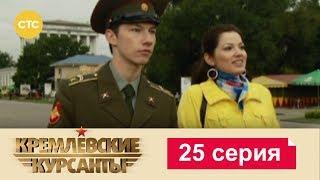 Кремлевские Курсанты 25