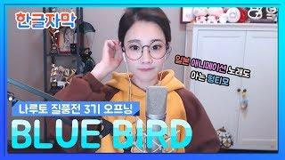 'BLUE BIRD' 일본노래도 부르는 펑티모 나루토 질풍전 오프닝곡 COVER by Fengtimo