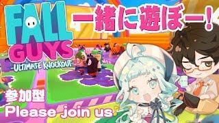 【FALL GUYS】一緒に遊ぼ-!参加型 Please join us!