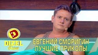 Евгений Сморигин - Лучшие Приколы - Дизель Шоу