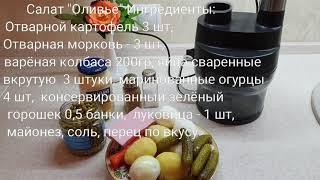 Салат Оливье Вкусный Домашний Рецепт Olivier Salad Recipe Новогодний салат Салат на Новый год