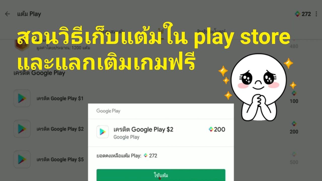 สอนวิธีเก็บแต้มใน Play Store เพื่อไปแลกเติมเกมฟรี