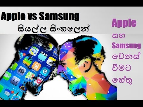 SL GEEK |සිංහලෙන්- Apple vs Samsung | All about samsung and apple