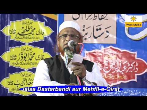 Yeh Hafiz-e-Quran Rab ke Wali | Jamshed Johar |  Mehfil-E-Qirat Udpura Lajpat Nagar Moradabad
