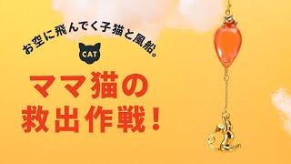 猫しか勝たん!手作りにゃんにゃんにゃんにゃん【DIY4選】
